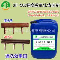 xF-502环保型铜氧化清洗剂黄铜清洗剂紫铜清洗剂铜氧化黑斑清洗液