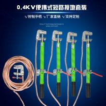 内蒙古0.4Kv便携式短路接地线接地棒套装