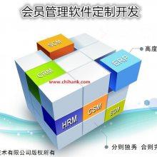专业设计会员管理软件定制提供源代码开发公司