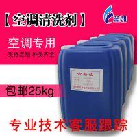 蓝凯 中央空调清洗剂 老品牌 新知识产权 可用于各种中央空调清洗