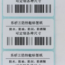 热敏标签纸 三防热敏不干胶条码标签打印纸 三防尺寸定制生产