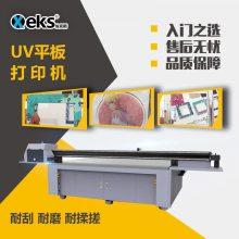 电器面板加工设备 开关薄膜亚克力外壳uv平板打印机 EKS埃克斯