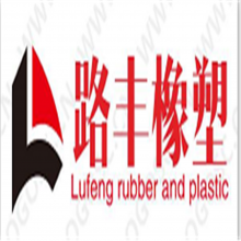 景县杜桥路丰橡塑制品厂