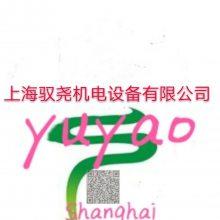 上海驭尧机电设备有限公司