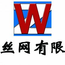 安平县唯在丝网制品有限公司