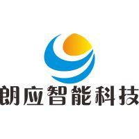 上海朗应智能科技有限公司