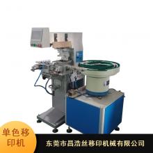 加工定制塑料件印刷机_快速尺码夹单色移印机