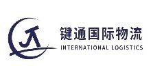 广州键通国际物流有限公司