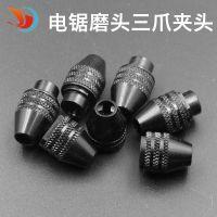 电磨软轴 小电磨用夹头迷你三爪钻夹头7/8x0.75/0.3-3.2mm