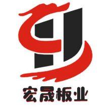 济南宏晟板业有限公司