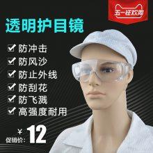 护目镜电焊劳保防飞溅切割打磨挡灰尘骑行防风镜防沙防尘防护眼镜