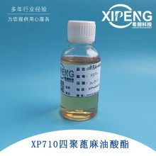 XP710四聚蓖麻油酸酯 洛阳希朋 用碱中和后具有良好的水溶性和乳化性