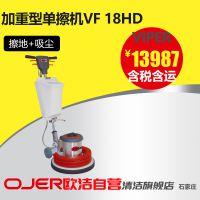 威霸VF 18HD加重型单擦机 VIPER石材翻新机河北供应