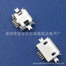 ME525 手机尾插 MICRO 5P沉板1.0 贴片卷边  手机尾插5PUSB连接器