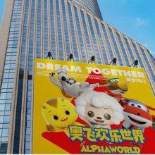 """奥飞欢乐世界全新""""城市合伙人""""加盟计划 儿童主题乐园单月业绩130万元 中山大象艺术"""