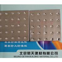供应北京葛泰防爆板 一种新型防爆吊顶板
