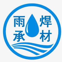 上海雨承焊材有限公司