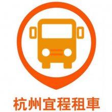 杭州宜程汽车服务有限公司