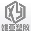 东莞雄亚塑胶有限公司