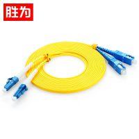 胜为厂家直销电信级单模光纤跳线 单模双芯LC-SC尾纤3米 光纤跳线量大从优 FSC-108