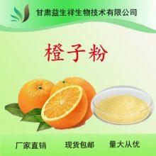 橙子提取物 橙子粉 甜橙提取物 甜橙果粉 橙子果粉