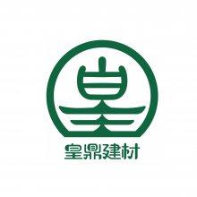 四川皇鼎建材有限公司