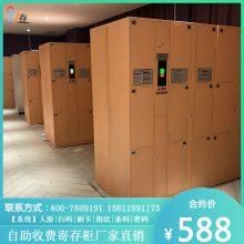 91存 共享储物柜共享存包柜智能寄存柜寄包柜存储柜电子柜存物柜智能电子存包柜存包柜