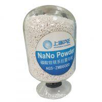 沪正磷酸锆银无机抗菌母粒 适合短纤