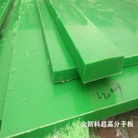 加工抗紫外线超高分子聚乙烯板材 耐磨性PE塑料板 定制塑料板