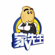 上海旧房翻新装修哪家好?家先生老房改造上门服务