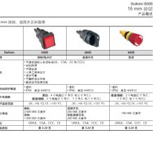 上海闯富一级代理美国A-B800FP-LMT44全系列按钮开关