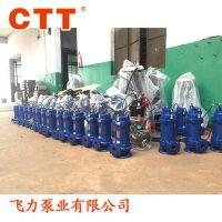 wqas切割污水泵65XWQ25-15-2.2kw切割泵 潜污泵