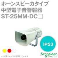 日本ARROW蜂鸣器ST-25MM-AC110/220V