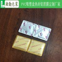 供应pvc复合膜卷材 吸塑托热封PVC膜 医用退热贴易撕封口铝膜厂家