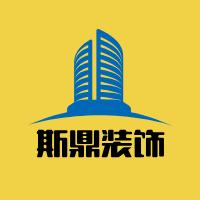 河南斯鼎装饰工程有限公司