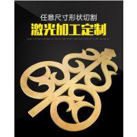 h62黄铜板加工定制零切 激光切割DIY镭射打标 cnc雕刻来图定做