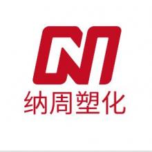 上海纳周塑化科技有限公司