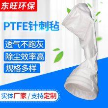 东旺环保 垃圾焚烧厂布袋 除尘器滤袋 ptfe除尘布袋
