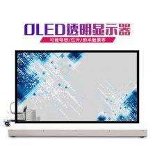 LG OLED透明屏_55寸OLED透明触摸屏_定制化_3c节能认证全_扬程电子可以带来更多商机,更