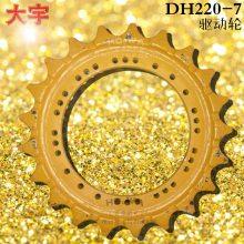 廣州挖掘機配件市場賣DAEWOO/大宇DH220-7挖掘機驅動輪_大宇220-7驅動齒