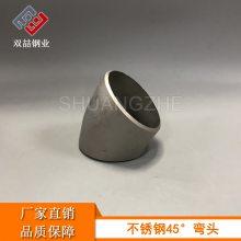 广东316不锈钢弯头 工业面弯头 45度不锈钢弯头76*3