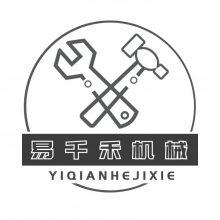山东易千禾机械设备有限公司