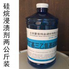 河南南阳硅烷浸渍剂厂家价格