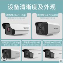 海珠区海康威视400/500万摄像头家用远程手机室内外高清夜视监控器安装
