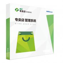 思迅软件专卖店10 收银软件系统招商