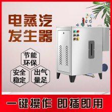 电蒸汽发生器的应用行业有哪些 电蒸汽锅炉节能环保价格低