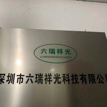 深圳市六瑞祥光科技有限公司