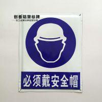 促销现货 搪瓷安全标志牌 必须戴安全帽安全标识牌 定制批发