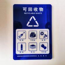 亚克力垃圾分类标牌定制上海垃圾桶标识牌平板UV喷绘激光切割