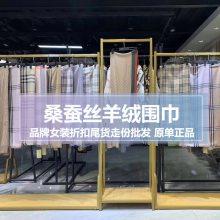 高端真丝羊绒围巾品牌女装折扣女装尾货批发厂家一手货源超低价格